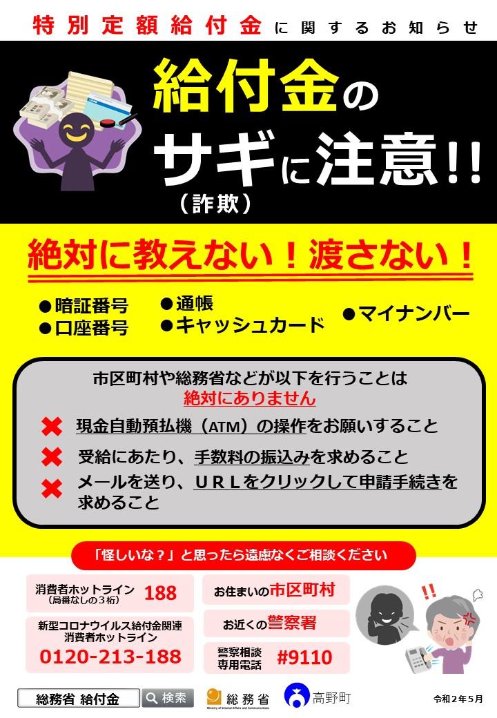 茨木 市 特別 定額 給付 金